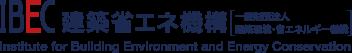 一般財団法人建築環境・省エネルギー機構